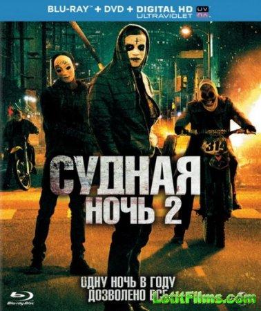 Скачать фильм Судная ночь 2  (2014)