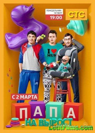 Скачать сериал Папа на вырост (2015)