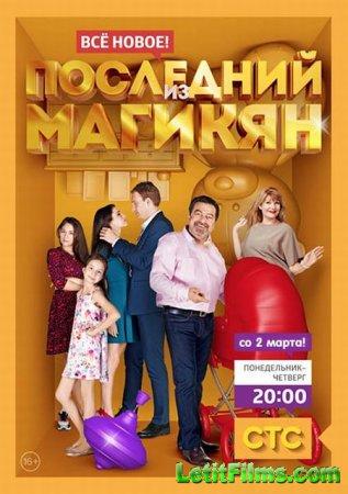 Скачать сериал Последний из Магикян - 4 сезон (2015)