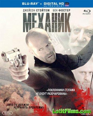 Скачать фильм Механик [2011]