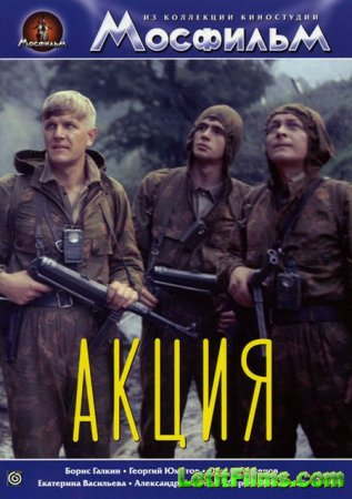 Скачать фильм Акция [1987] DVDRip