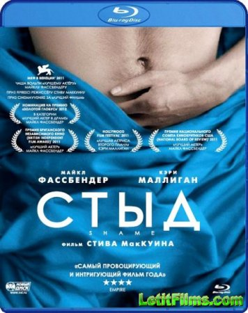Скачать фильм Стыд [2011]