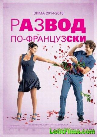 Скачать фильм Развод по-французски (2014)