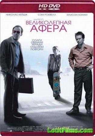 Скачать фильм Великолепная афера / Matchstick Men (2003)