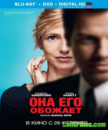 Скачать фильм Она его обожает (2014)