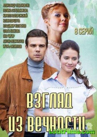 Скачать сериал Взгляд из вечности (2015)
