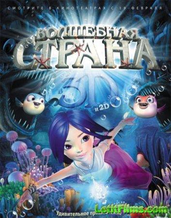 Скачать мультфильм Волшебная страна (2014)