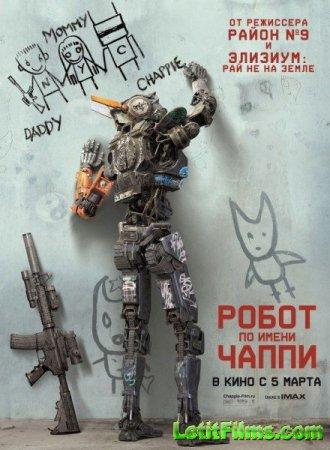 Скачать фильм Робот по имени Чаппи (2015)
