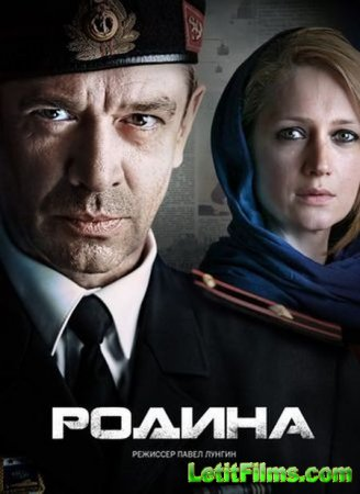 Скачать сериал Родина (2015)