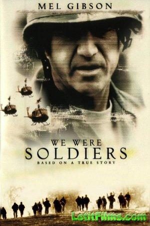 Скачать фильм Мы были солдатами [2002]