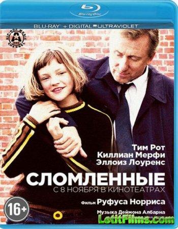 Скачать фильм Сломленные / Broken (2012)