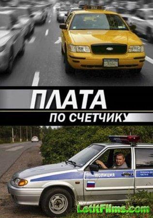Скачать сериал Плата по счетчику (2015)
