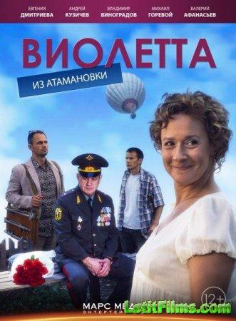Скачать сериал Виолетта из Атамановки (2014)