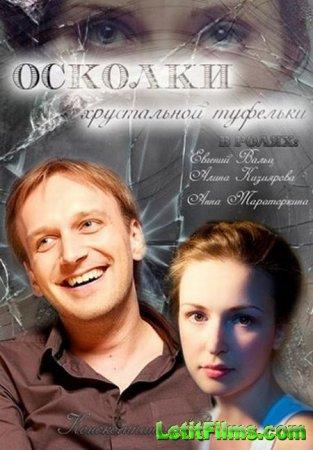 Скачать фильм Осколки хрустальной туфельки (2015)