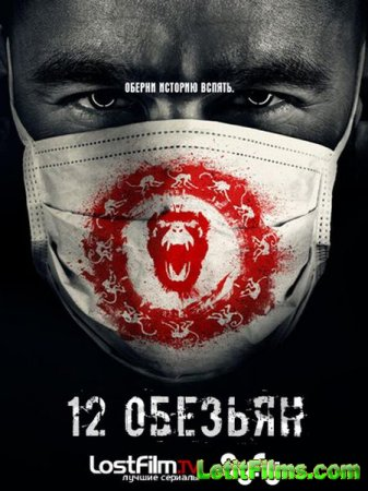 Скачать сериал 12 обезьян - 1 сезон (2015)