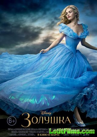 Скачать фильм Золушка / Cinderella (2015)