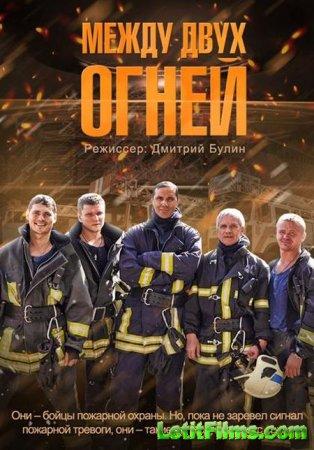 Скачать сериал Между двух огней (2015)