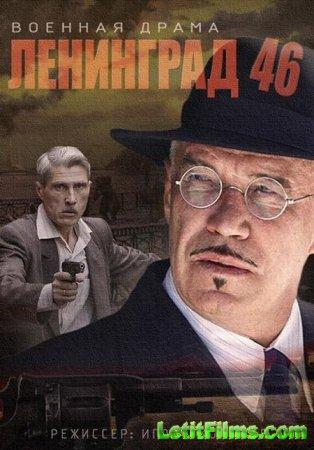 Скачать сериал Ленинград 46 [2015]