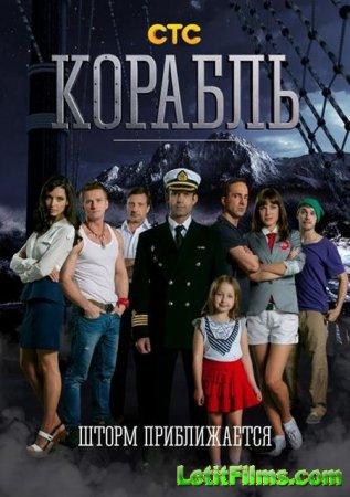 Скачать сериал Корабль-2 [2015]