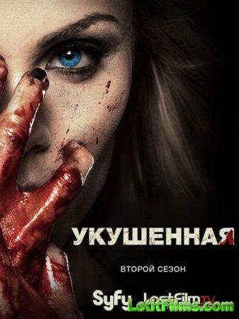 Скачать сериал Укушенная - 2 сезон (2015)