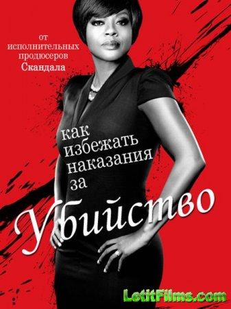 Скачать сериал Как избежать наказания за убийство - 1 сезон (2014)