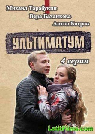 Скачать сериал Ультиматум (2015)