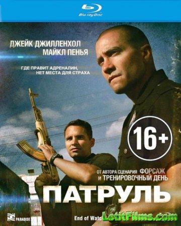 Скачать фильм Патруль / End of Watch (2012)