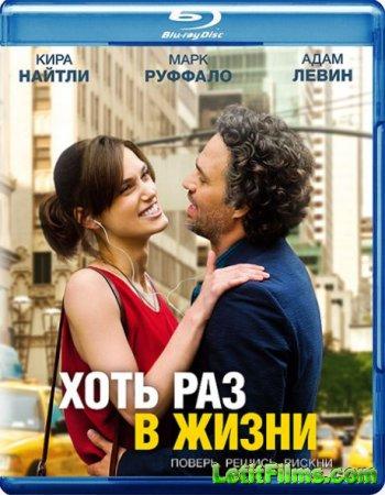 Скачать фильм Хоть раз в жизни (2013)