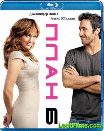 Скачать фильм План Б [2010]