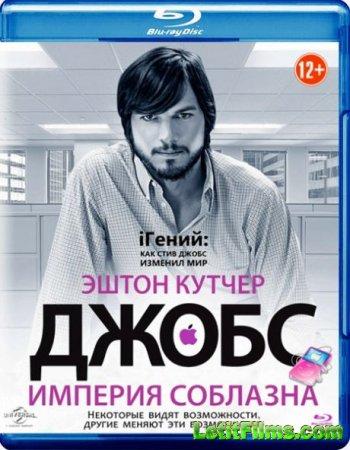 Скачать фильм Джобс: Империя соблазна / jOBS (2013)