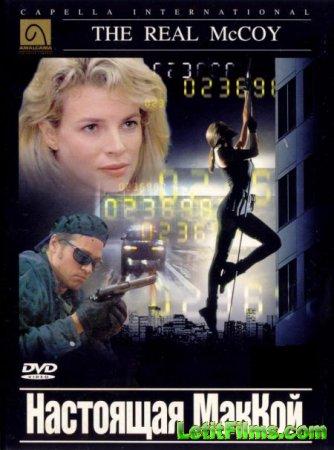Скачать фильм Настоящая Маккой (1993)