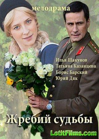 Скачать сериал Жребий судьбы (2015)