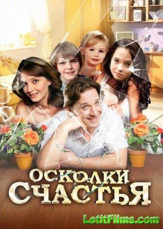 Скачать сериал Осколки счастья (2015)