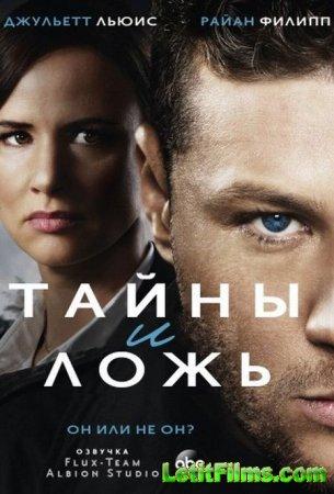 Скачать сериал Тайны и ложь / Секреты и ложь - 1 сезон (2015) США