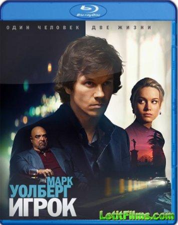 Скачать фильм Игрок / Азартный игрок (2014)