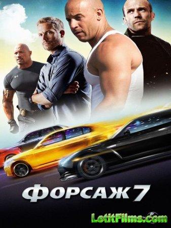 Скачать фильм Форсаж 7 (2015)