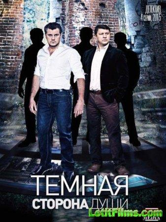 Скачать сериал Темная сторона души (2015)