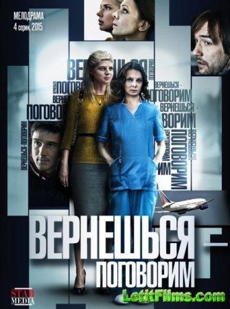 Скачать сериал Вернешься - поговорим (2015)