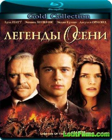 Скачать фильм Легенды осени [1994]