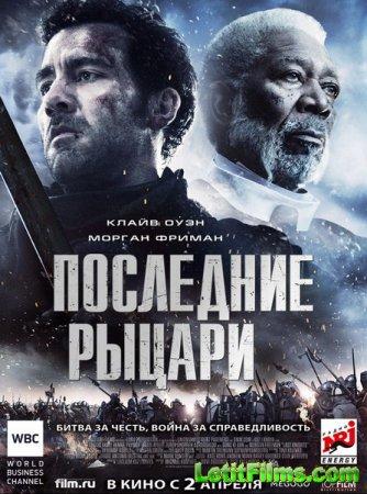 Скачать фильм Последние рыцари (2015)