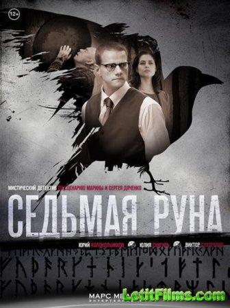 Скачать сериал Седьмая руна (2015)