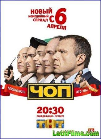 Скачать сериал ЧОП (2015)