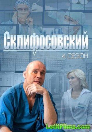 Скачать сериал Склифосовский - 4 сезон / Склиф 4 (2015)