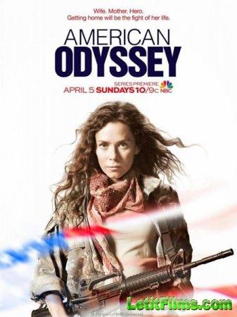 Скачать сериал Американская одиссея / American Odyssey - 1 сезон (2015)