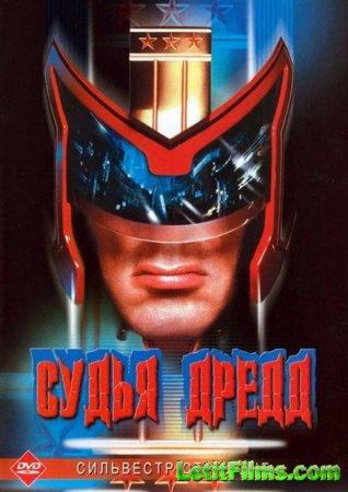 Скачать фильм Судья Дредд (1995)