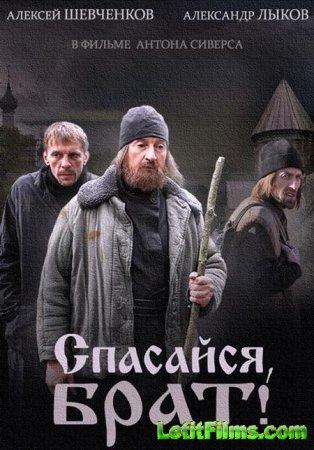 Скачать сериал Спасайся, брат! (2015)