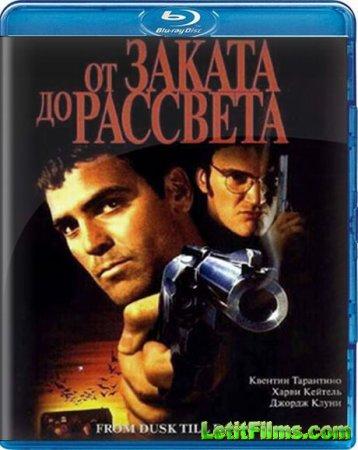 Скачать фильм От заката до рассвета (1996)