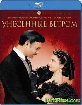 Скачать фильм Унесенные ветром [1939]