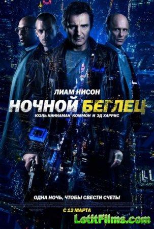 Скачать фильм Ночной беглец (2015)