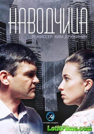 Скачать сериал Наводчица (2015)